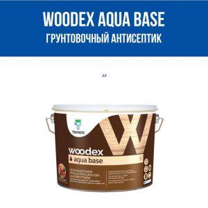 Woodex aqua base грунтовочный антиcептик 1л