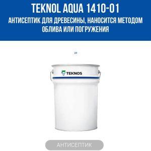 Teknol aqua 1410-01 антисептик для древесины 20л