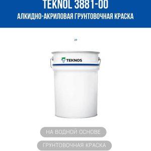 Teknol 3881-00 алкидно-акриловая грунтовочная краска 18л