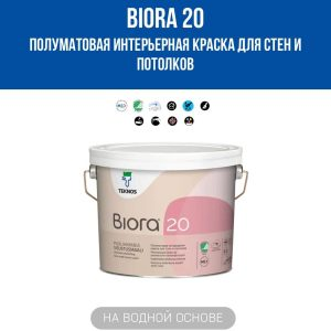 Biora 20 база 1 интерьерная краска 9л