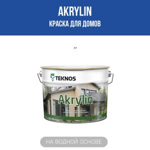 AKRYLIN база 1 краска 18 л