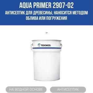 Аква Праймер 2907-02 база Т 18 л