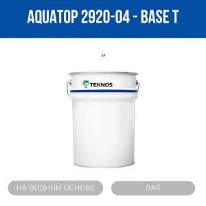 Акватоп 2920-04 лак 18 л
