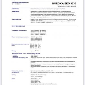 Нордика Эко 3330-03 18 л