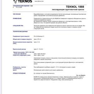 Текнол 1888 18л