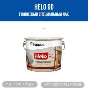 Helo 90 глянцевый лак 9л