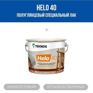 Helo 40 лак 2,7 л