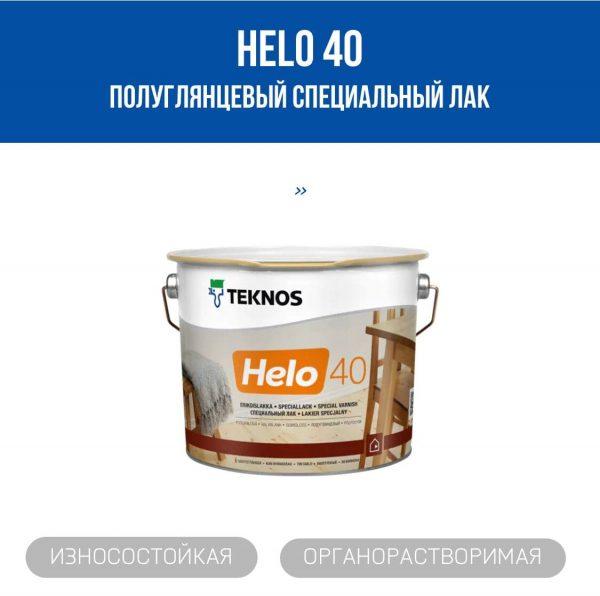 Helo 40