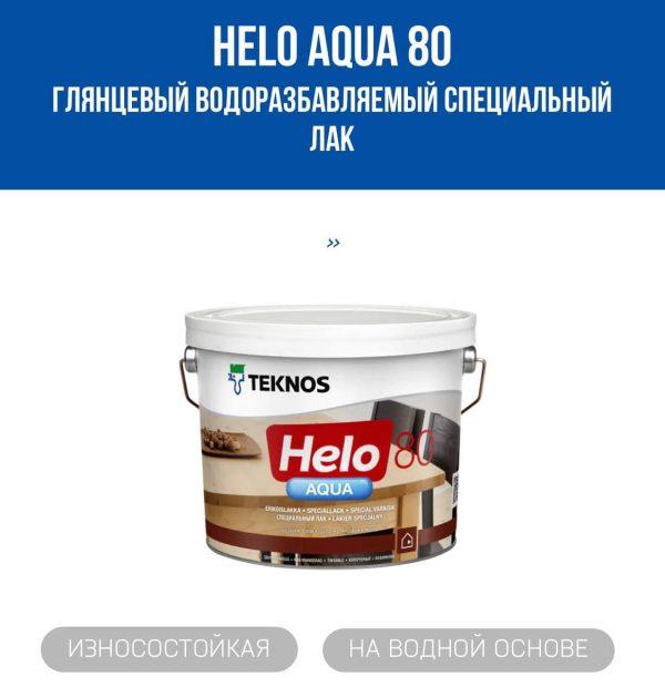 helo aqua 80