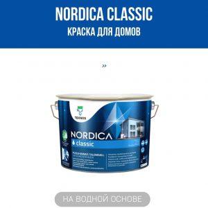 NORDICA CLASSIC краска для домов база 1 9 л.