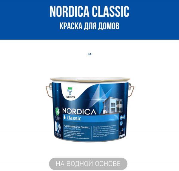nordica classic