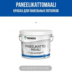 PANEELIKATTOMAALI белая краска для деревянных потолков 9 л.