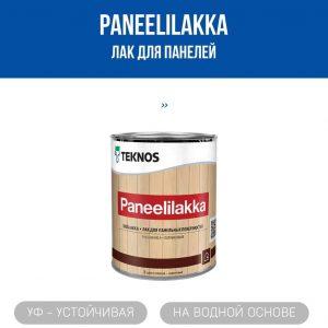 PANEELILAKKA лак для стен и потолков 0,9 л.