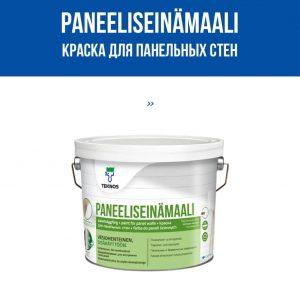 PANEELISEINÄMAALI для деревянных стен база 1 9 л