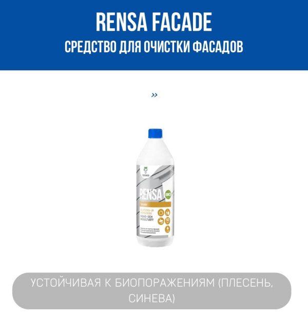 rensa facade