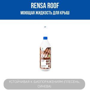 RENSA ROOFмоющая жидкость для крыш 1 л.