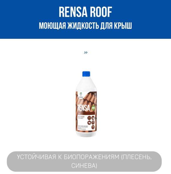 rensa roof