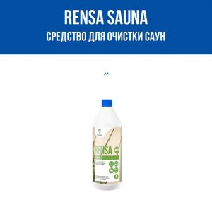 RENSA SAUNA средство для очистки саун 1 л.