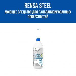 RENSA STEEL моющее средство для гальванизированных поверхностей 1 л.