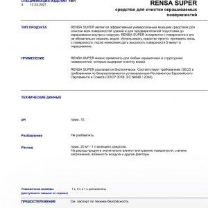 RENSA SUPER средство для очистки окрашиваемых поверхностей 1 л.