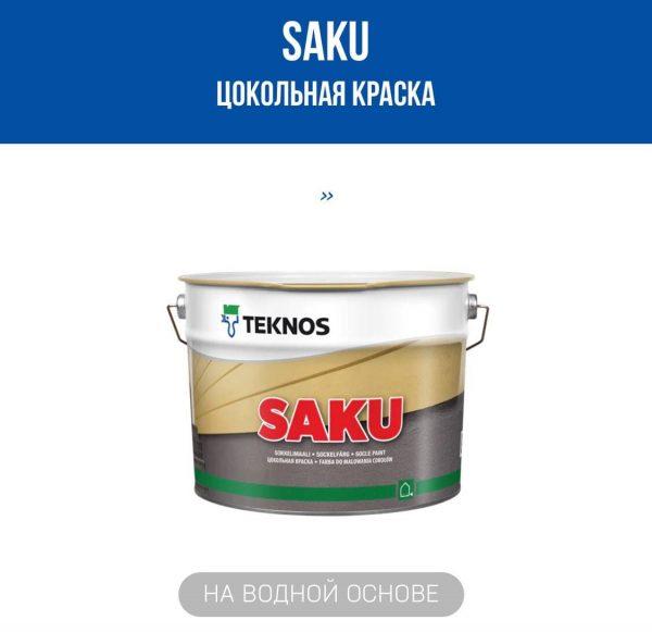 saku цокольная краска