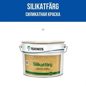 SILIKATFÄRG матовая силикатная краска база 1 18 л.