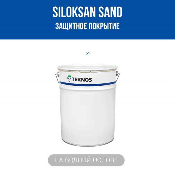 siloksan sand